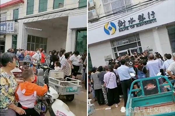 Bank run in China, July 2020