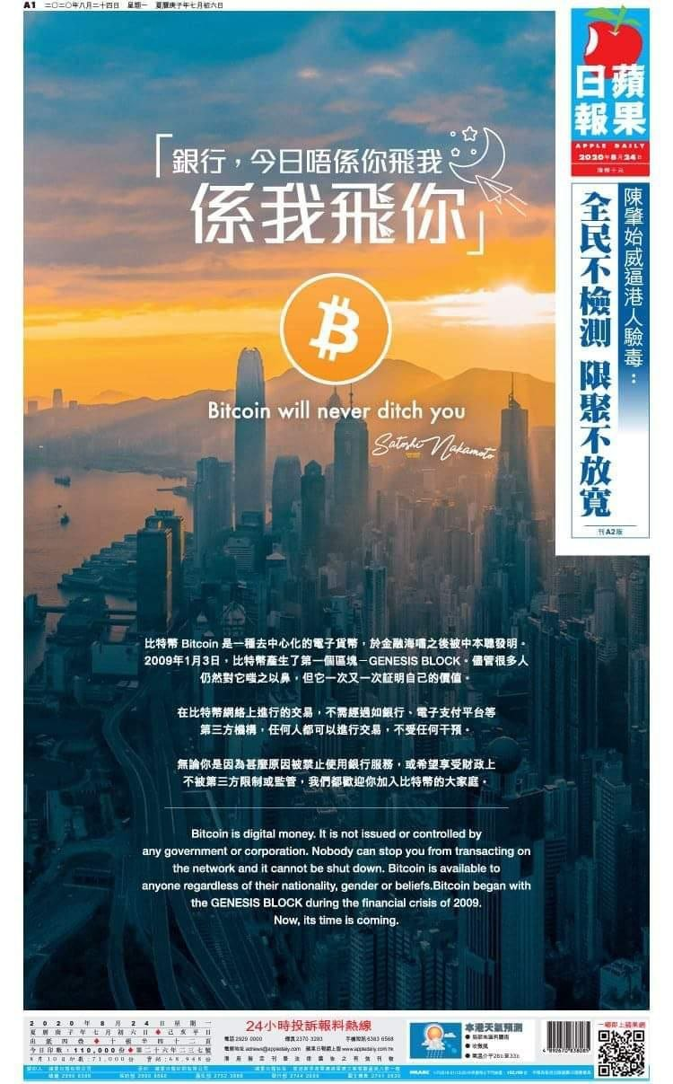 Bitcoin ad on Apple Daily in Hong Kong, August 2020