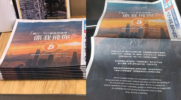 Bitcoin ad on independent Hong Kong newspaper, August 2020