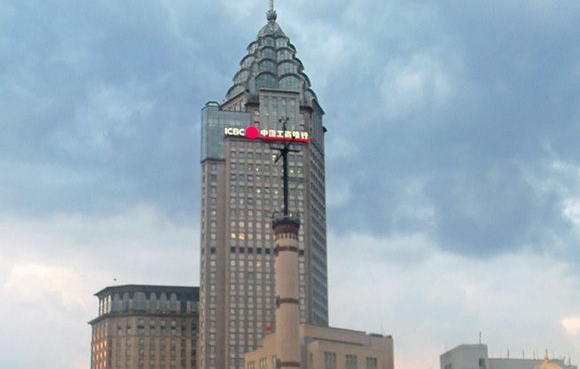 Commercial bank of China
